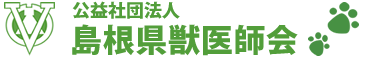 公益社団法人島根県獣医師会