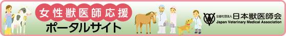 女性獣医応援ポータルサイト
